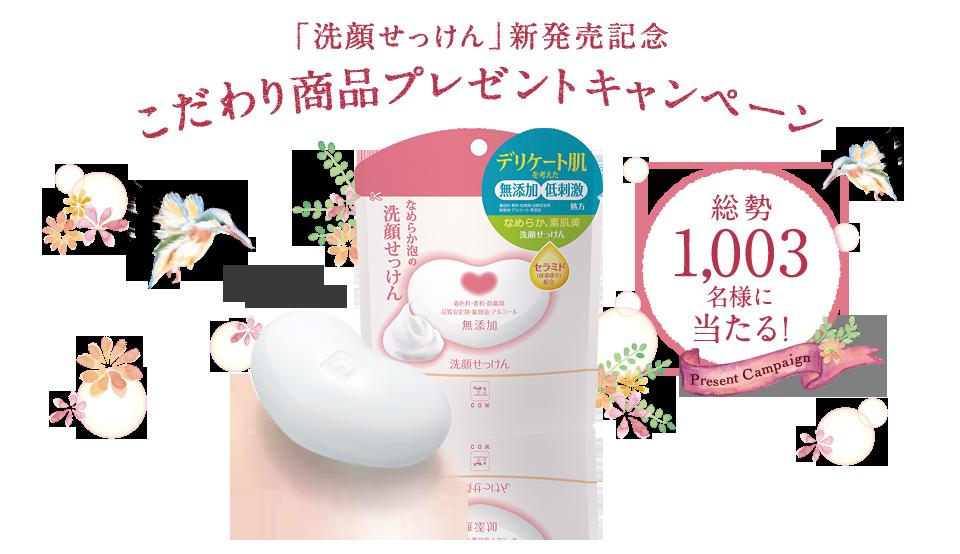 牛乳石鹼 こだわり商品プレゼントキャンペーン